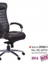 Кресло Orion HB